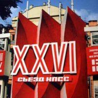 XXVI Moscow